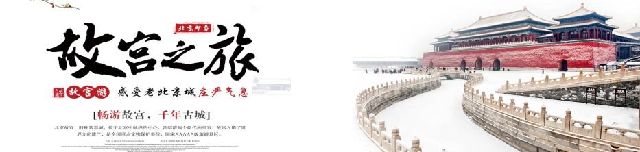 北京游线路