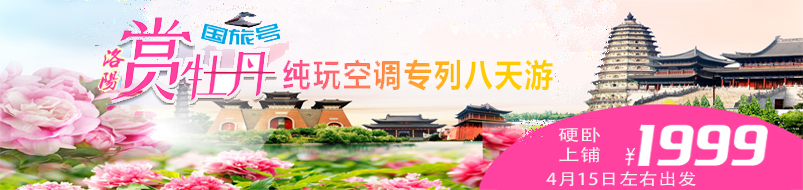 国旅号牡丹花节专列8天