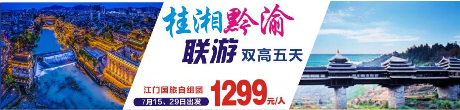 湖南 广西 贵州 重庆
